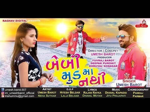 Baby Ne Bournvita Pivdavu | New GUJARATI SUPERHIT SONG 2019 | Raghav Digital | Umesh Barot