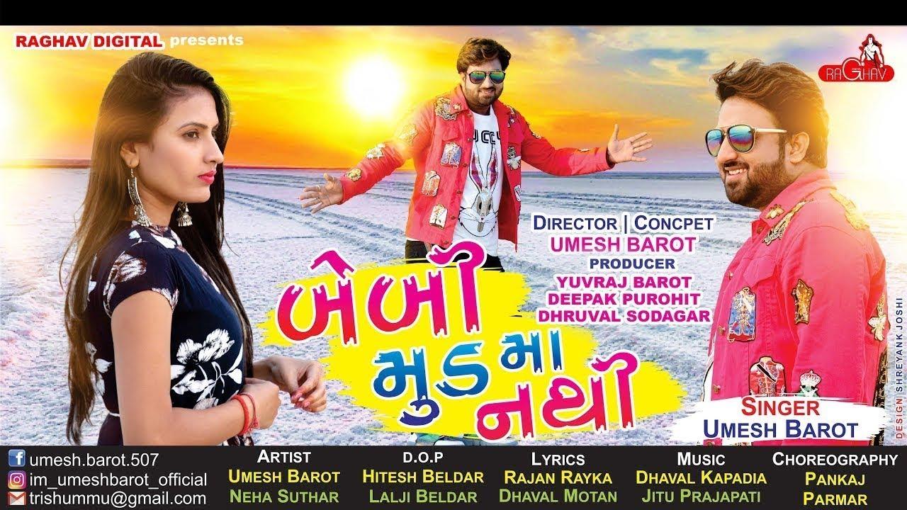 gujarati movie 2019 download free