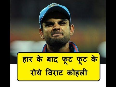 India Vs Pakistan || Virat Kohli Crying After Loss Against pakistan || Pak vs ind ||