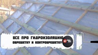 Гидроизоляция крыши  Монтаж контробрешетки и обрешетки