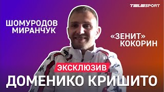 Кришито Зенит и Питер топ тренер Семак Кокорин Шомуродов и Миранчук в Серии А Интервью