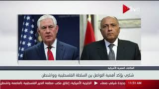 سامح شكري يؤكد أهمية التواصل بين السلطة الفلسطينية وواشنطن