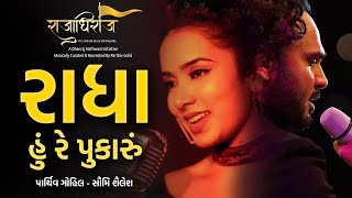 Radha Hu Re Pukaaru | Parthiv Gohil & Soumee Sailsh from Rajadhiraj Sai Ram Dave Gujarati Love Song