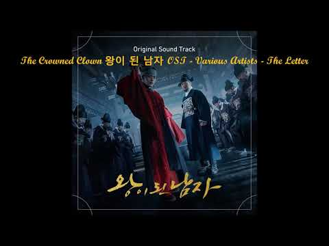 The Crowned Clown 왕이 된 남자 OST - Various Artists - The Letter mp3
