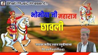 राजस्थानी भजन | भोमीया जी महाराज छावली | Marwadi New Bhajan | farid khan