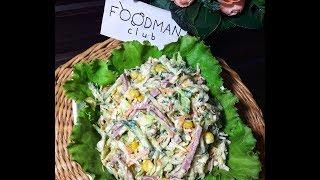Капустный салат с колбасой: рецепт от Foodman.club