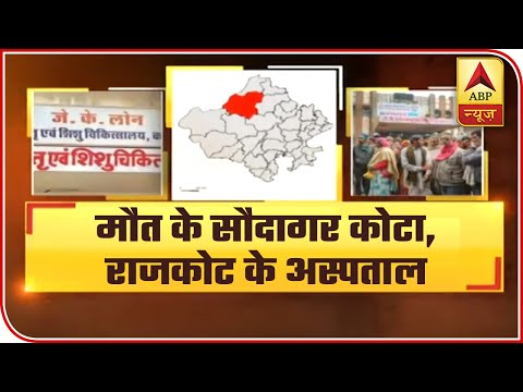 Infants Die In Kota, Rajkot, Ahmedabad, State Govts Clueless | ABP News