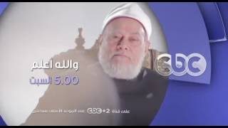 فضيله الدكتور علي جمعه  يتحدث عن الاحرام للحج في والله اعلم ...السبت في تمام الـ 5 مساءً