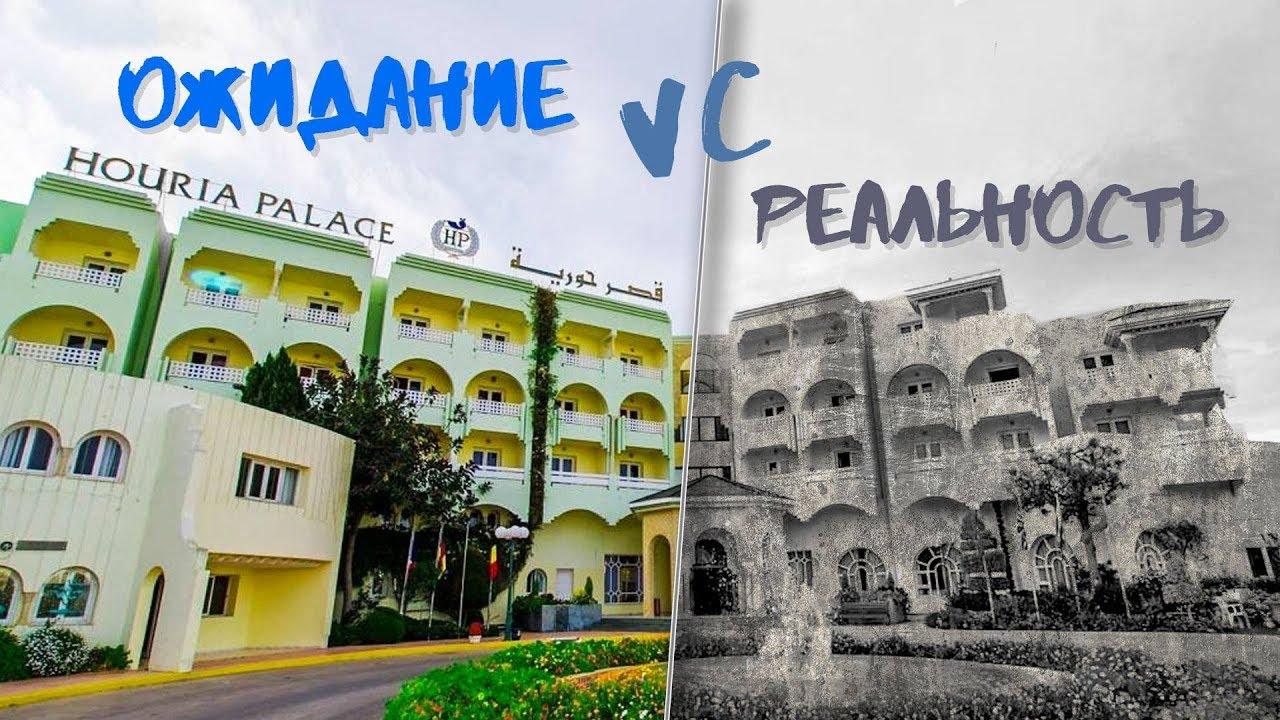Тунис 2019 | Самый дешевый отель всё включено | Полный обзор отеля, еды и развлечений