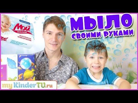 Как делается мыло видео для детей