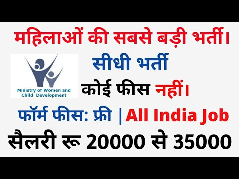 महिला-व-बाल-विकास-में-अाई-बड़ी-भर्ती-,salary:35000₹,फॉर्म-फीस:-फ्री-|-wcd-recruitment-2019