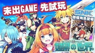 未出GAME 先試玩 + SNK 授權角色登場 -- 如果的世界 (12/1 有得玩喇)