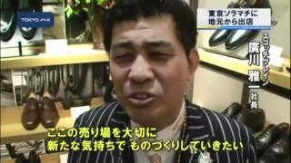 きょう開業した東京スカイツリーには併設された商業施設の東京ソラマチ...