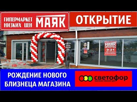 🥳 ОТКРЫТИЕ🎈близнеца 🚦СВЕТОФОРА магазина низких цен МАЯК‼️ТОЛЬКО ПРИЯТНЫЕ ВПЕЧАТЛЕНИЯ