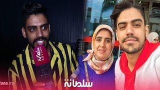عمر بلمير يعلق لأول مرة على فيديو فضيحة العيد