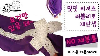 단체티 같은 맨투맨 러블리 소녀풍으로 변신(feat 리…