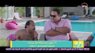 8 الصبح - 11 مليون جنية و 400 ألف إيرادات السينما المصرية من 7 أعمال