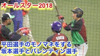 打撃好調の平田選手のマネをする坂本選手とバレンティン選手!オールスタ−2018
