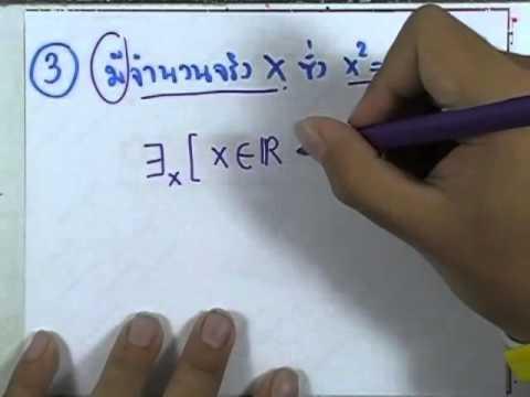 เลขกระทรวง เพิ่มเติม ม.4-6 เล่ม1 : แบบฝึกหัด1.9 ตอน1 ข้อ1-10