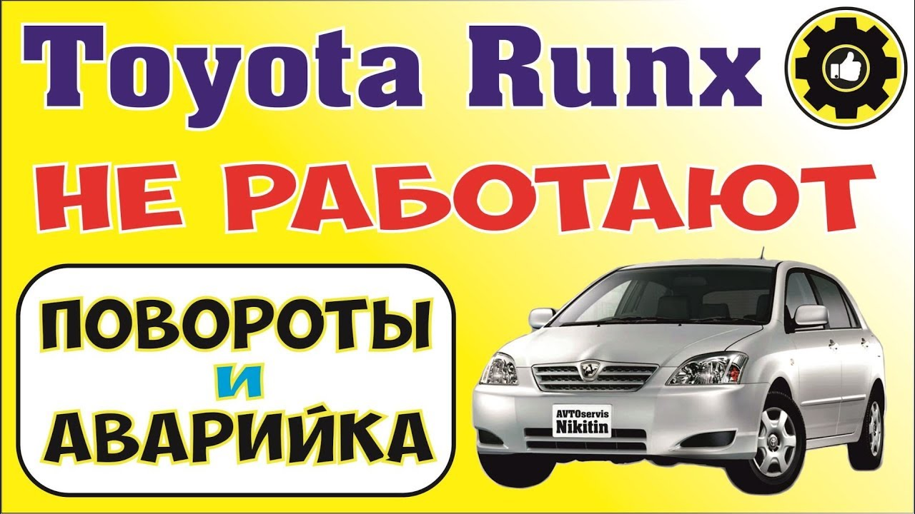 Не работают Поворотники и Аварийка. Toyota Corolla. (#AvtoservisNikitin)