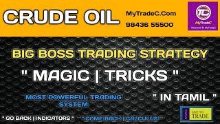 MAGIC TRICKS CRUDE OIL EXPLAIN IN TAMIL LESSON 2