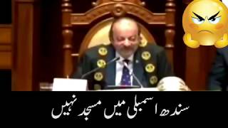 Sindh Assembly Mien Masjid Nae - Speaker Sindh Assembly