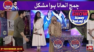 Spoon Collection Game In Game Show Aisay Chalay Ga With Danish Taimoor