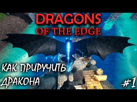 НОЧНАЯ ФУРИЯ | DRAGONS OF THE EDGE ► Прохождение 1 Серия