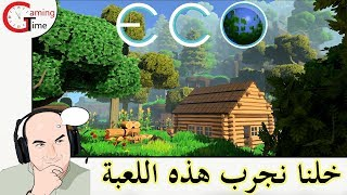 ECO | خلنا نجرب هذه اللعبة | تطوير العالم و الوصول لعصر التكنولوجيا