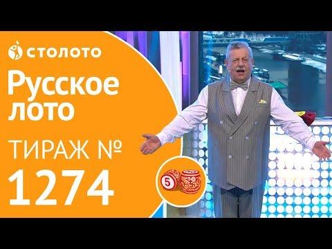 Русское лото 10.03.19 тираж №1274 от Столото