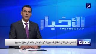 القبض على قاتل الطفل السوري الذي عثر على جثته في منزل مهجور - (8-7-2017)