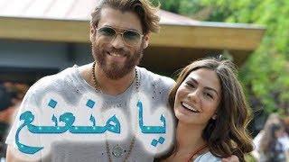 يا منعنع - Ya Mna3n3 - 😍♥ عن جمال وحلاوة الاغنيه دي 😍♥