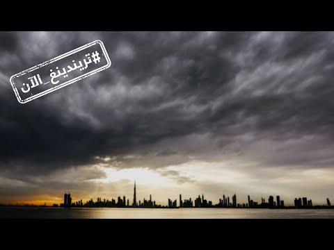 أمطار الخير يتصدر -تويتر- بعد هطولها على الإمارات  - 22:59-2019 / 11 / 10