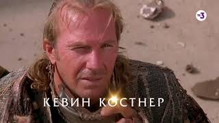 Кевин Костнер в легендарной антиутопии | Водный мир | 28 сентября в 21:45 на ТВ-3