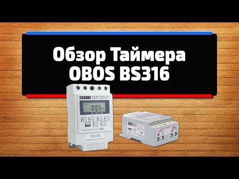 Таймер электрический OBOS BS316, Полный обзор, Настройка таймера
