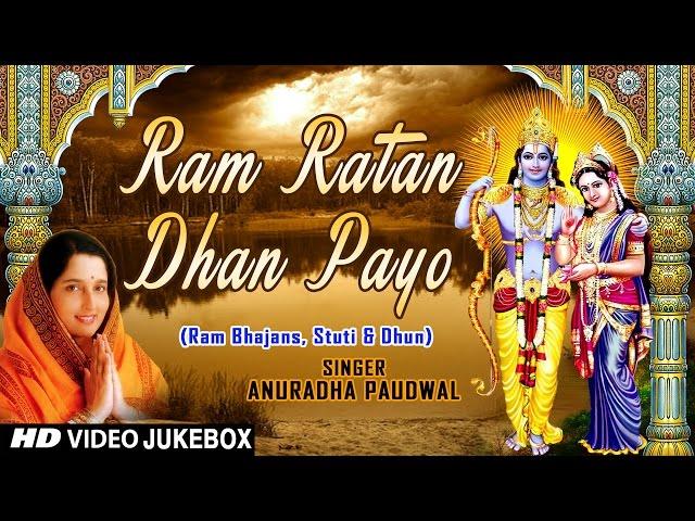 RAMNAVAMI SPECIAL I Ram Ratan Dhan Payo, Non Stop Ram Bhjans, Stuti, Dhun, ANURADHA PAUDWAL,