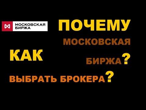Почему Московская биржа? Как выбрать брокера?