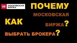 Московская биржа решила соблюдать антироссийские санкции (Руслан Осташко)
