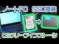 Gambar cover ジャンクノートPCのSSD換装!OSクリーンインストールで爆速!【dynabook R730】