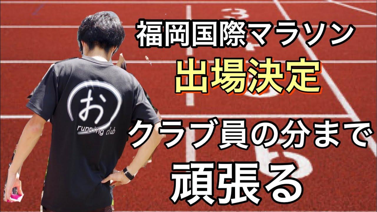 ランニング食堂、福岡国際マラソン出れるってよ【目標は?】
