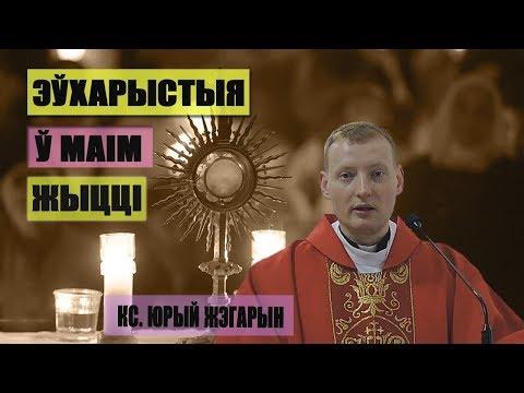 Служба в костеле св Михаила Архангела Новогрудок – Проповедь кс Юрию Жегарина