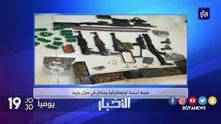 ضبط أسلحة أوتوماتيكية وذخائر في منزل بإربد - (17-10-2017)