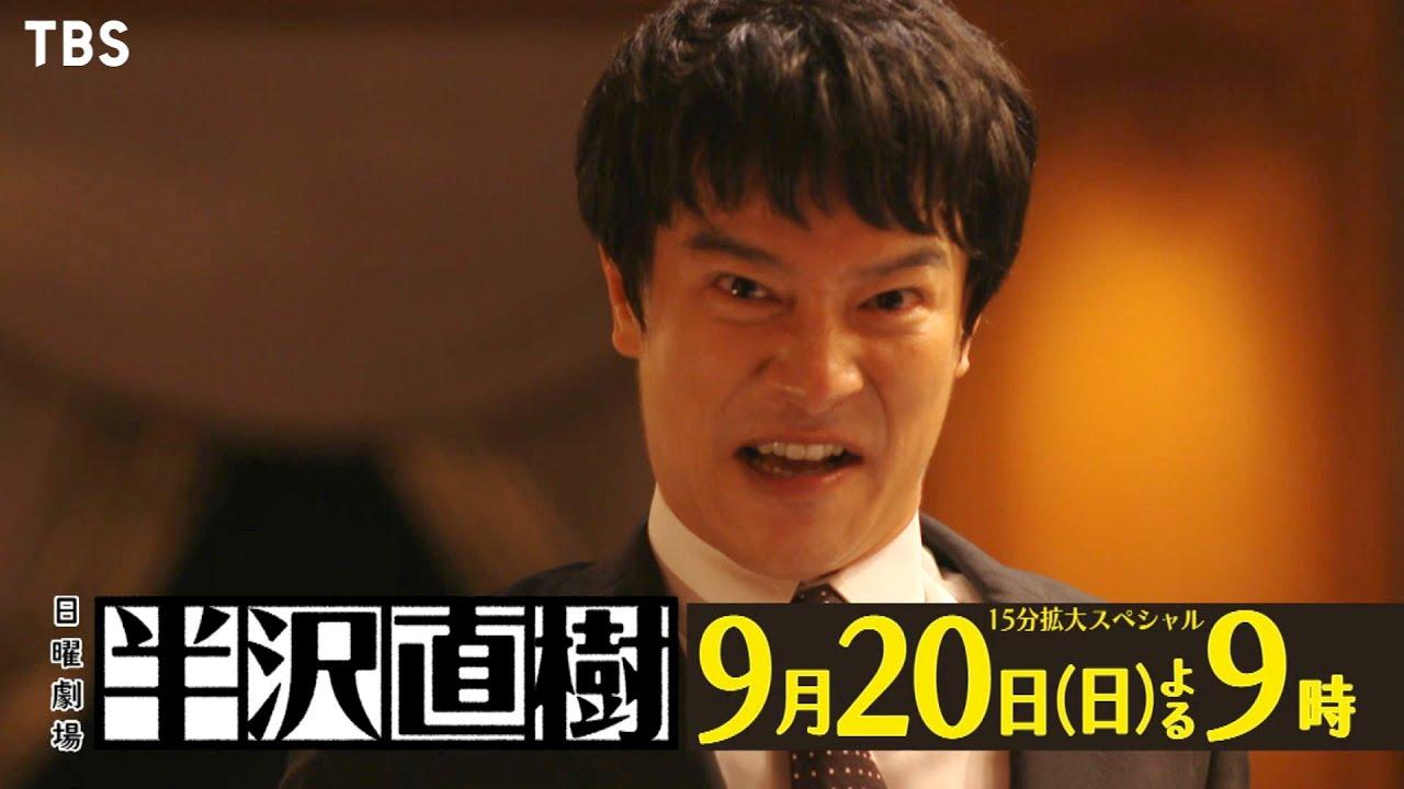 直樹 動画 dailymotion 2 半沢