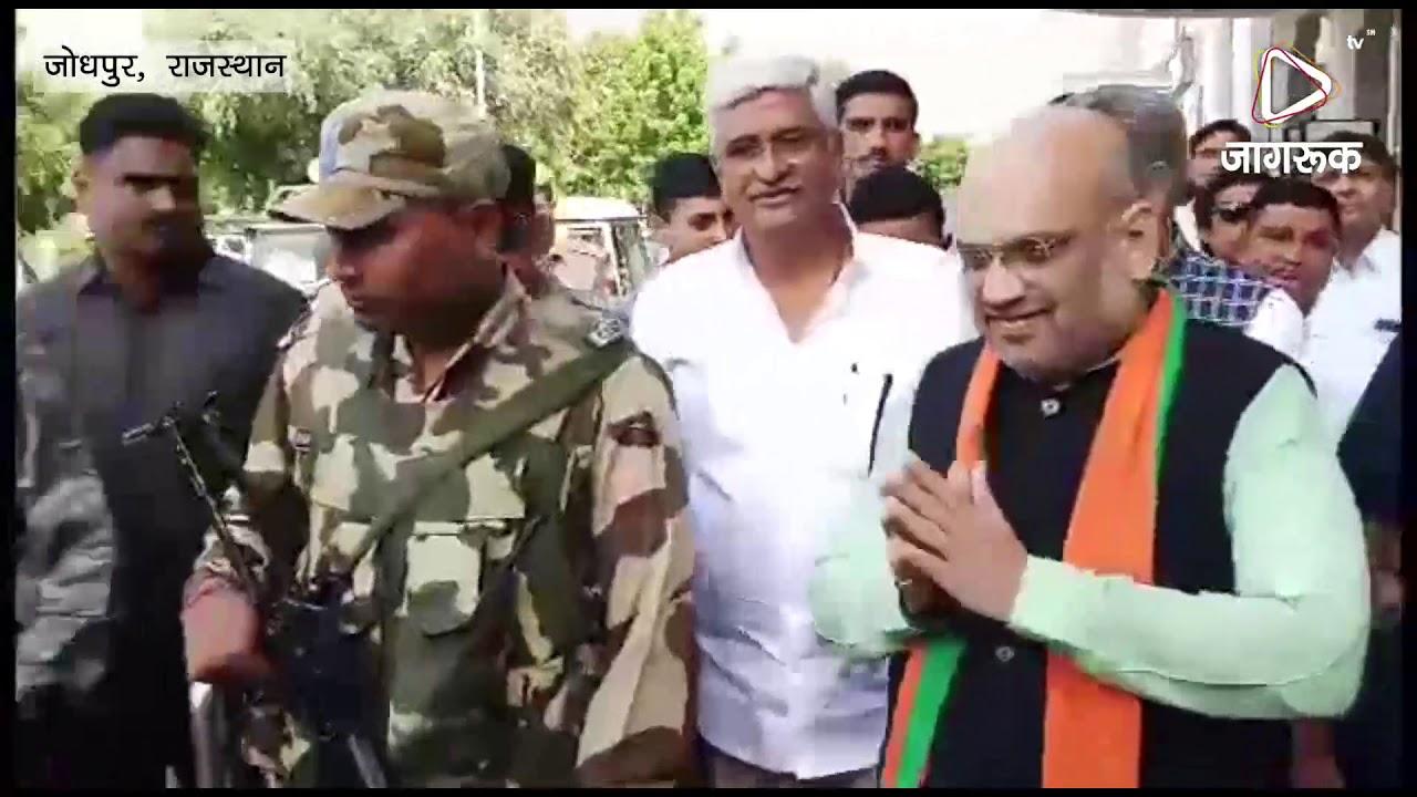 जोधपुर : अमित शाह ने दिया भाजपा कार्यकर्ताओं को दिया एकजुटता का मंत्र
