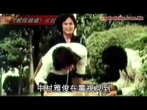 C1:中村雅俊親友失蹤