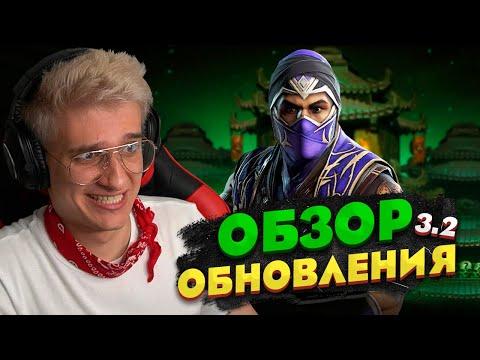 ОБЗОР ОБНОВЛЕНИЯ 3.2