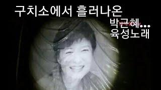 서울구치소에서 흘러나온 박근혜 대통령 육성노래