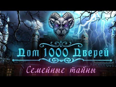 Прохождение игрыДом 1000 дверей.Семейные тайны №3