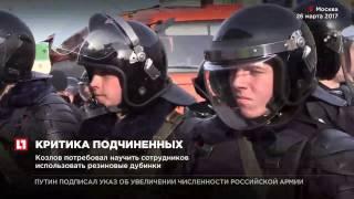Замглавы МВД раскритиковал действия полицейских следивших за порядком 27 марта