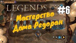TES Legends: Мастерство Дома Редоран  6 (прохождение головоломки 2018)
